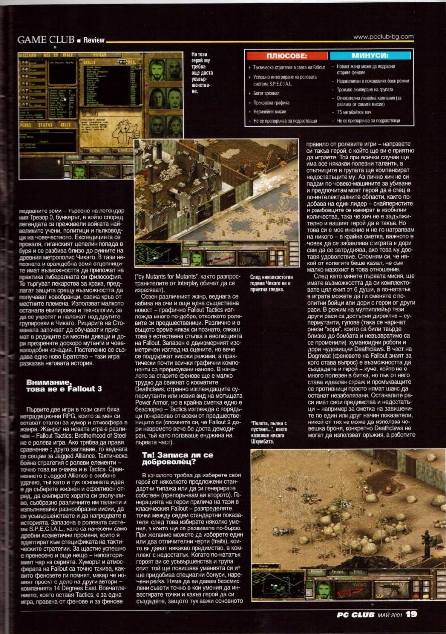PC Club Fallout Tactics review BG