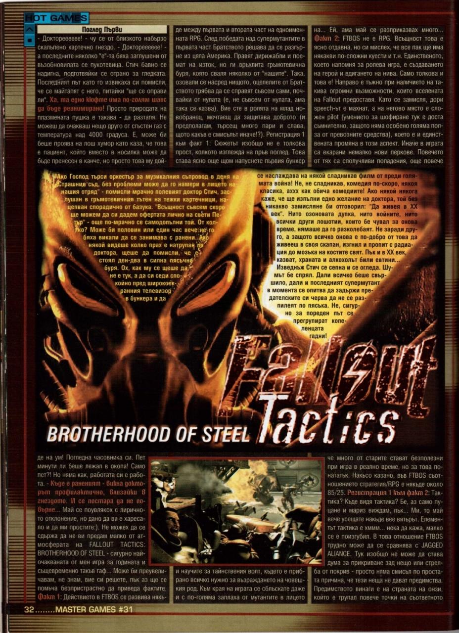 Master Games Fallout Tactics review BG