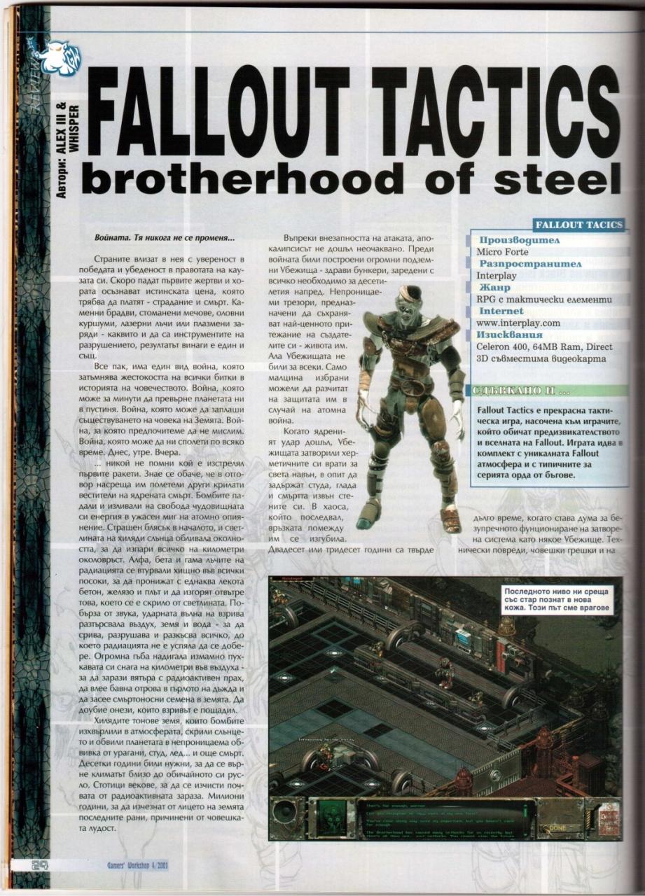 Games Workshop Fallout Tactics review BG