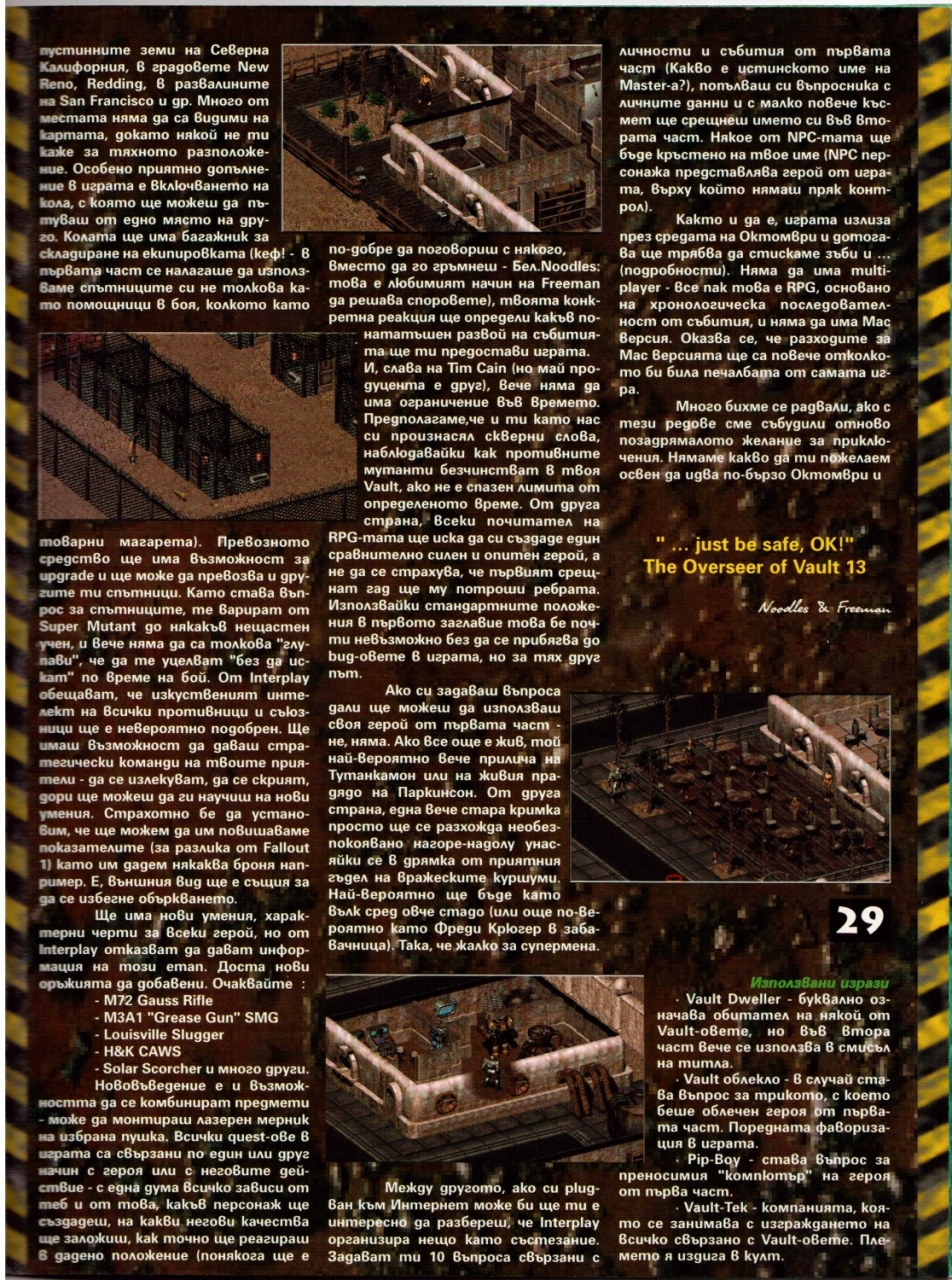 Gamer's Workshop Fallout 2 review BG