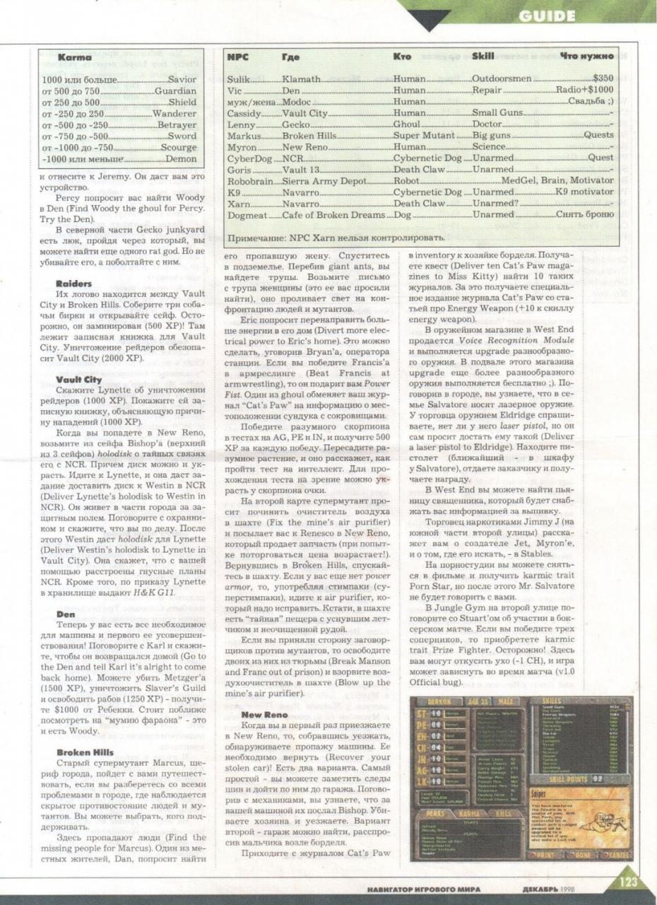 Game World Navigator Fallout 2 guide RU