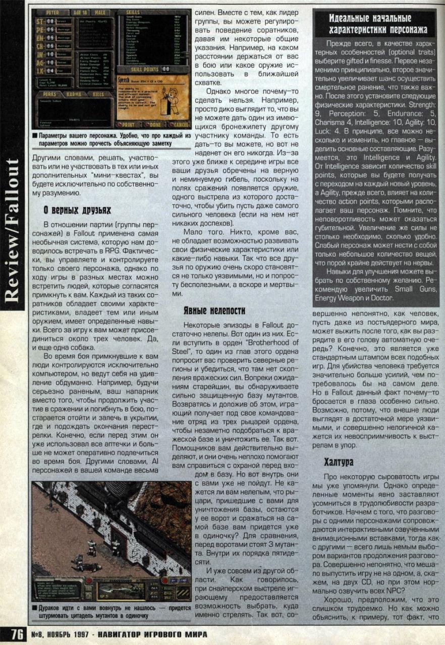 Game World Navigator Fallout review RU
