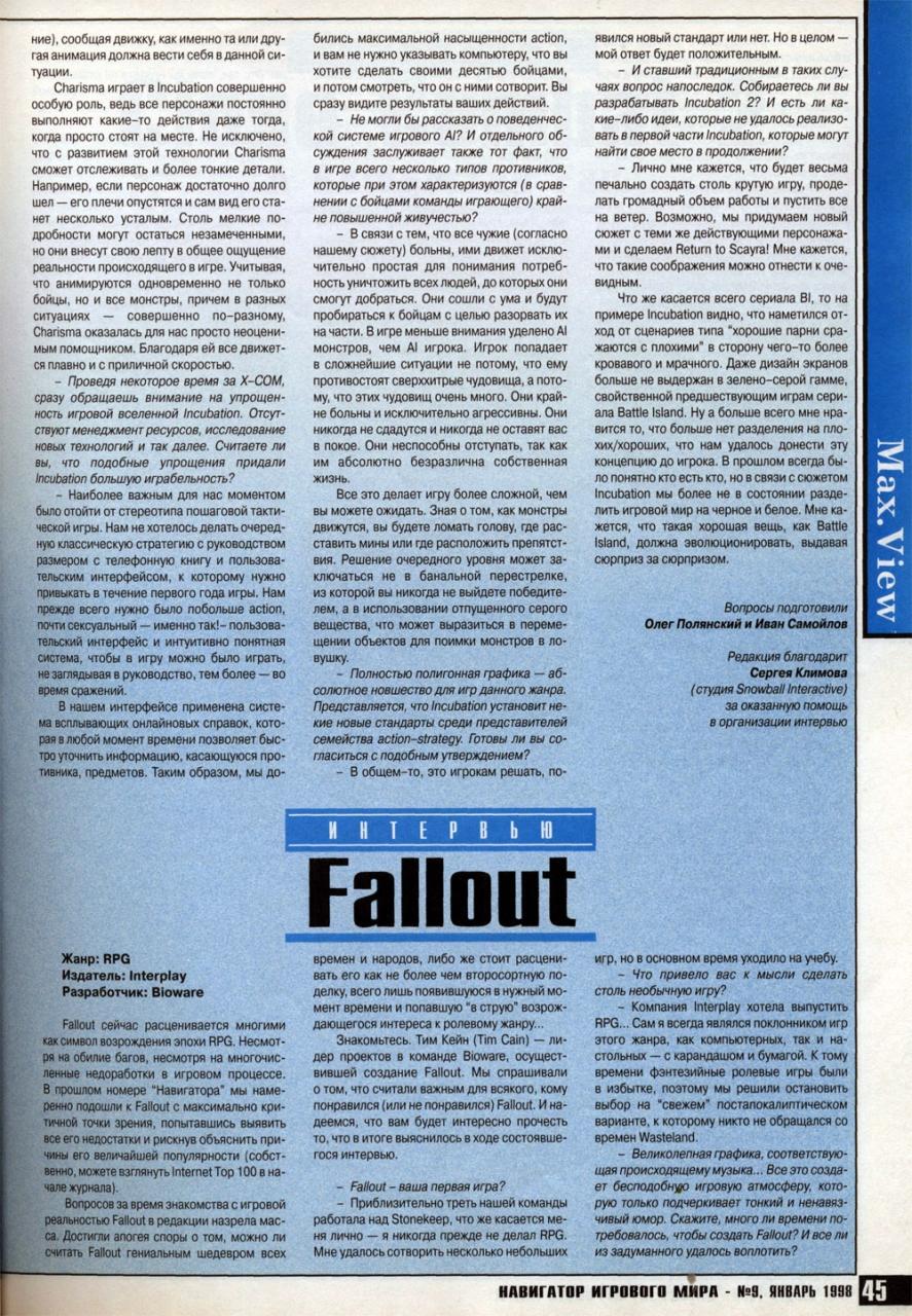 Game World Navigator - Tim Cain interview - RU